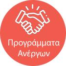 Προγράμματα Κοινωφελούς Εργασίας, vouchers ανέργων
